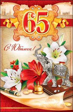 К 65 летнему юбилею поздравления